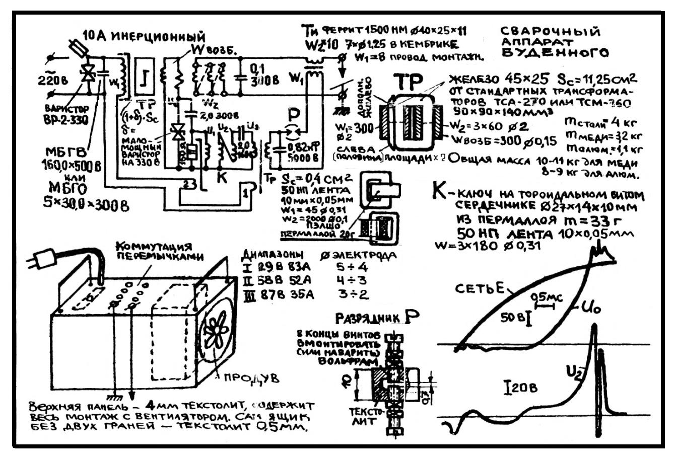 схема описание генератор капанадзе